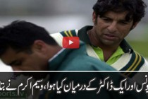 How Naughty Waqar Younis Was Waseem Akram Sharing Funny Story