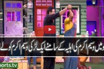 Check Reaction Of Shaniera Wasim towards Wasim Akram