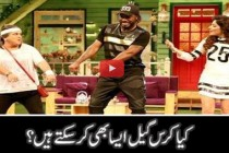 Kanika Kapoor & Chris Gayle Dancing – The Kapil Sharma Show
