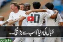 Real Madrid Legends vs Ajax Legends 3-1 – Full Match Highlights – 05/06/2016