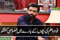 Fawad Alam talking about his children