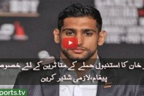 Amir Khan's message for the victims of Istanbul attack