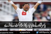 Yasir Shah 5 Wickets Haul England vs Pakistan 1st Test 2016 Day 2