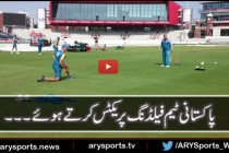 Pakistan Team fielding drill during practice session