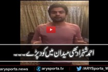 Ahmad Shahzad Special Gift for Pakistani Team | Pakistan Vs England – Pak Won by 75 Runs