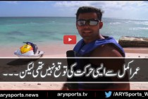 Umar Akmal spends some time on the beach.