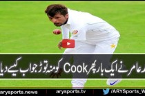 Muhammad Amir 1st Wicket of Cook England v Pakistan 1st Test 2016 Day 2