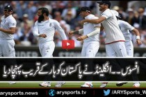 England vs Pakistan Day 3 2nd Test 2016 Full Highlights