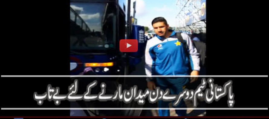 Pakistan squad arrives for day 2 of the second Test at Old Trafford