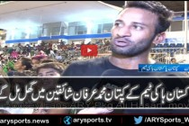 Captain of Pakistan hockey team Mohammad Irfan talks to ARY News during Pakistan Cup