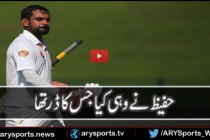 James Anderson to Mohammad Hafeez