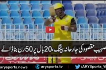 Sohaib Maqsood 50 of 20 Balls, Islamabad v Peshawar National T20 Cup 2016