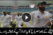 Jubilant Misbah after winning Pakistan's first Day and Night test match