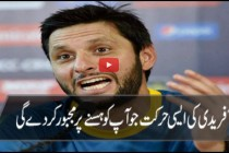 Shahid Afridi shares a funny incident of domestic cricket