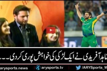 Funny moment during sar e aam Shahid Afridi special