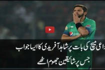 Shahid Afridi's verdict on farewell match