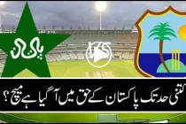 Pakistan in a commanding position during 2nd Test match