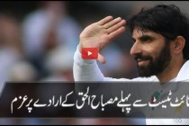 Mibah-ul-Haq Press Conference ahead of 1st Test against West Indies