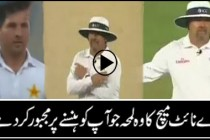 Yasir Shah Trolls with Umpire during first test match