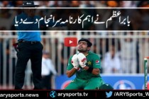 Babar Azam 120 runs in 131 balls vs West Indies in 1st ODI 2016 at Sharjah