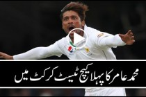The Brilliant catch of Mohammad Amir