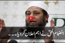 Inzamam-ul-Haq media talk at Day 1 of First Test at Dubai