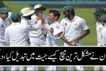 Winning moments Pakistan vs West Indies 2nd test 2016