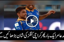 PSL Draft – Diamond- Karachi Kings – Mohammad Amir
