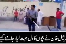 Sharjeel Khan playing tennis cricket with kids 2016 must watch