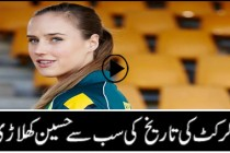 Ellyse Perry The Most Beautiful Women Cricketer in the World