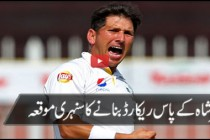 Yasir Shah nearing yet another record