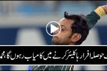 Hafeez is hopeful to clear bowling test