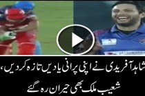 Shahid Afridi in Funny mod Magical Delivery to Shoaib Malik