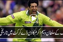 Wasim Akram GREATEST OVER in ODI 1997 | 3 Stump Killing CLEAN BOWLED Wickets in 1 Over