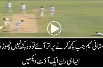 Check out this run out by Pakistan Team in Crains
