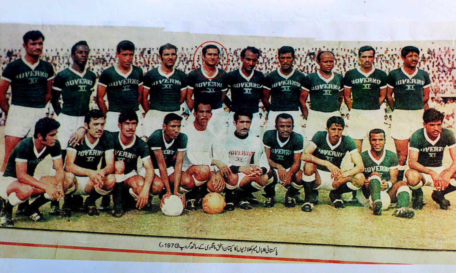 Pakistan football team in 1970.